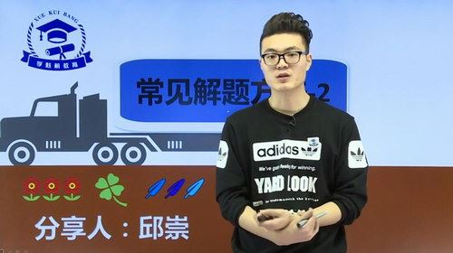 学魁榜初中数学特训课邱崇(超清视频)百度网盘