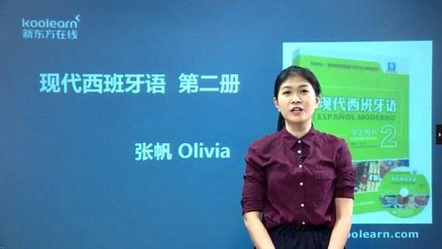 张帆Olivia现代西班牙语欧标A2直通车(98课时)(3.88G高清视频)百度网盘