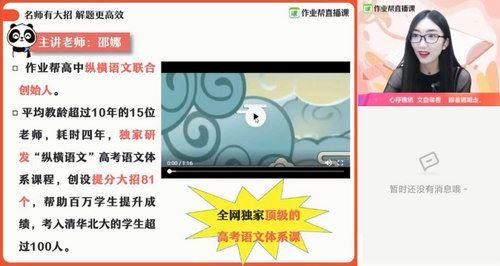 备考2021作业帮2020年秋季班高三邵娜语文985班(1080超清视频)百度网盘