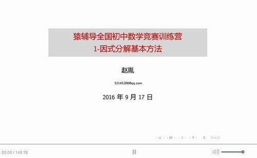 2017猿辅导中考数学复习中考冲刺课程-初中数学竞赛训练营(mp4视频)百度网盘