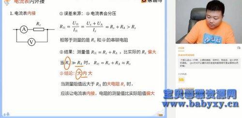 2021猿辅导高三物理宁致远寒假班(清北)(8.45G高清视频)百度网盘