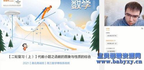 2021猿辅导高三数学邓诚寒假班(清北)(6.10G高清视频)百度网盘
