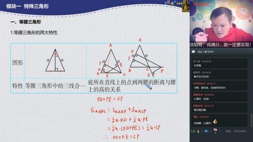 学而思2020寒假初三朱韬数学菁英班(3.24G高清视频)百度网盘