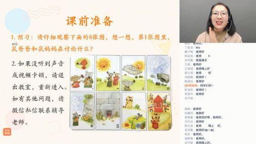 泉灵语文2020年春季班一年级(高清视频)百度网盘