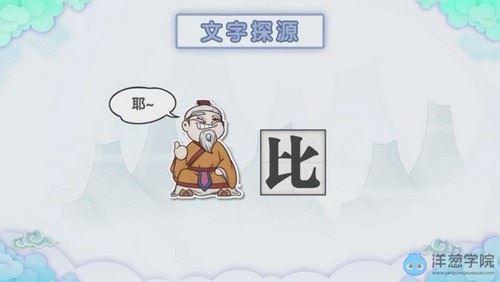 洋葱初中语文文言文常考实词第一季(443M 450P标清视频)百度网盘