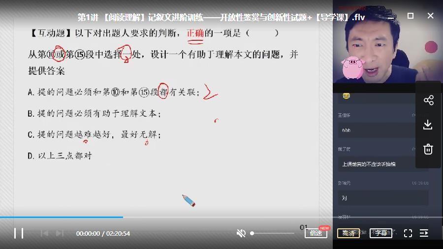 【2020-暑】初一升初二语文阅读写作 学而思直播班(石雪峰)