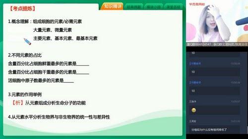 2020暑期高三周云生物高考目标清北直播班(完结)(3.86G高清视频)百度网盘