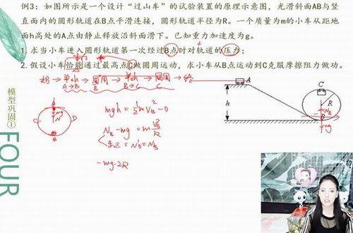 2019曾珍物理全套课程(珍哥高清)百度网盘