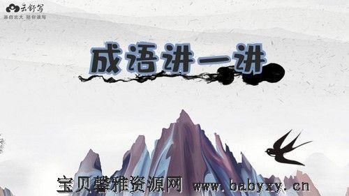 云舒写小学高分作文必会成语课(完结)(3.24G高清视频)百度网盘