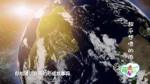 萌眼看世界 自然地理大巡游 小灯塔系列(视频完结)百度网盘