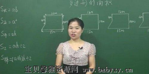 黄冈名师课堂苏教版小学数学五年级上册(867M标清视频)百度网盘