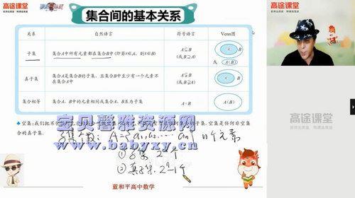 2021高考马力仲数学一轮暑假班(蓝和平)(11.2G超清视频)百度网盘