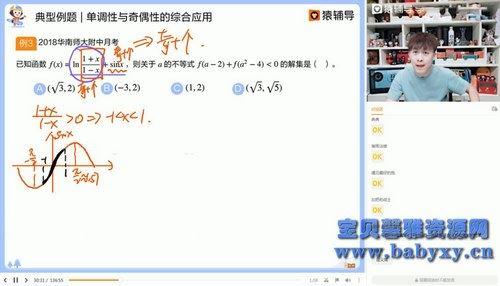 2021猿辅导高三数学孙明杰寒假班(985)(19.1G高清视频)百度网盘