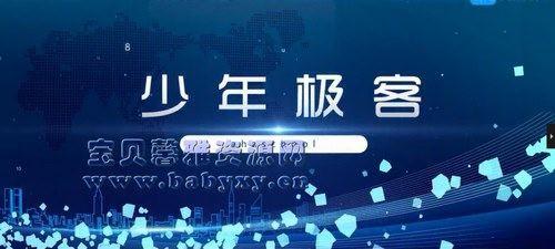 芝麻学社十大极客(完结)(高清视频)百度网盘