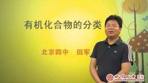 北京四中网校高二化学(高清视频)百度网盘