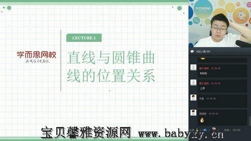 初三数学邹林强实验班春季课程(一试)(3.51G高清视频)百度网盘