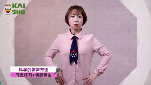 凯叔儿童声乐启蒙课(完结)(高清视频)百度网盘