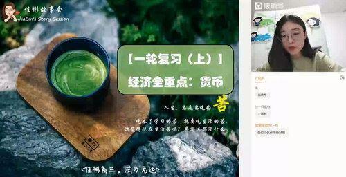 2021猿辅导暑期班刘佳彬政治(完结)(高清视频)百度网盘