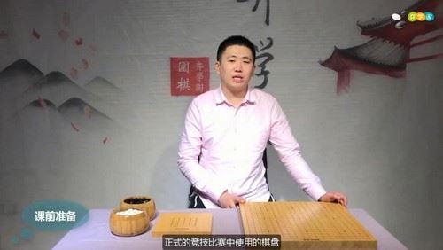 芝麻学社围棋启蒙课(完结)(高清视频)百度网盘