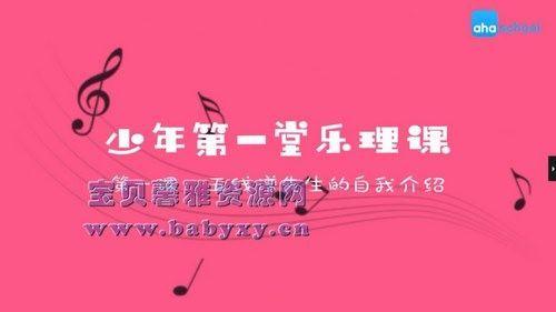 芝麻学社乐理启蒙课(完结)(高清视频)百度网盘