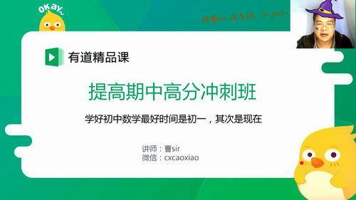 有道精品课初三曹笑数学秋季提高班(16个高清视频完结)百度网盘
