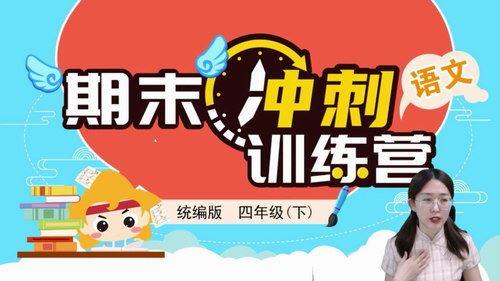 淘知学堂2020春期末冲刺训练营语文四年级(下)(960×540视频)百度网盘