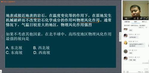 2019张艳平地理全年课程(高清57G完结)百度网盘