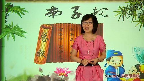 大语文学堂 学而思国学经典《弟子规》(王雨洁)百度网盘