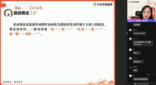 2021春季高一张亚柔语文尖端班(高清视频)百度网盘