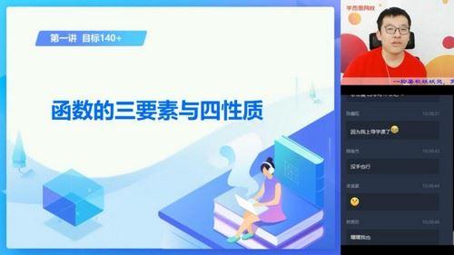 2020暑期高三王子悦数学高考目标140+直播班(完结)(3.48G高清视频)百度网盘