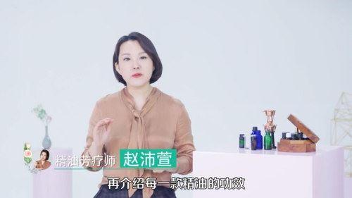 赵沛萱全家人都用得上的60个精油妙方(高清视频)百度网盘