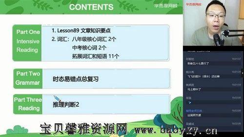 2021春季初二英语直播菁英班刘飞飞全国版(完结)(5.37G高清视频)百度网盘