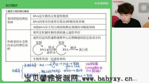 2021春季高二生物目标清北班陆巍巍(完结)(17.8G高清视频)百度网盘