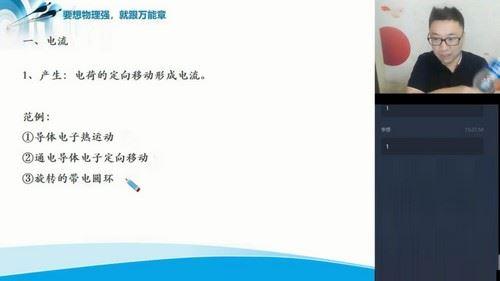 2020秋季高二章进物理目标985班(完结)(5.03G高清视频)百度网盘
