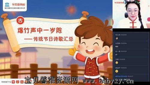 网校2021年寒假三年级语文杨惠涵(完结)(2.89G高清视频)百度网盘