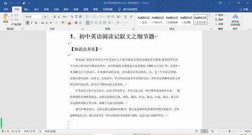 作业帮精品资料 初中英语高频考点Word文档 百度网盘