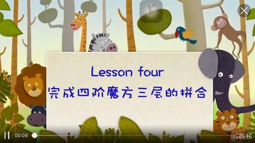 王芳四阶魔方(完结)(高清视频)百度网盘