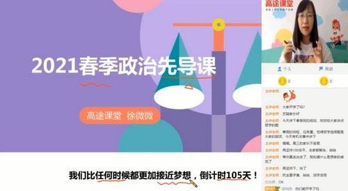 2021高考高三徐微微政治春季班(高清视频)百度网盘