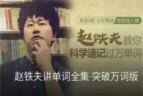 赵铁夫讲单词·解密单词的潜规则(完结)mp3音频 百度网盘