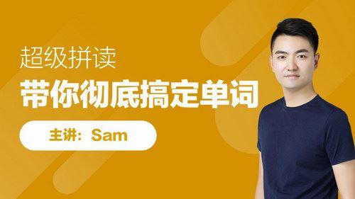 Sam超级拼读+夏川语法(高清打包)百度网盘