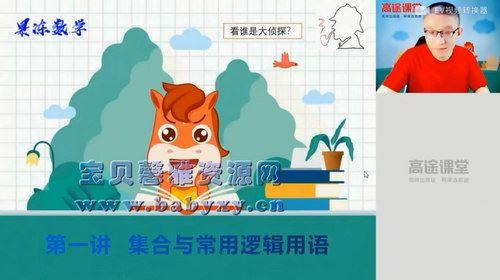 高途2020年高三数学暑期班陈国栋(2021版3.19G高清视频)百度网盘