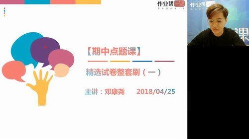 2019作业帮生物杨雪一本班(52节)(高清视频)百度网盘