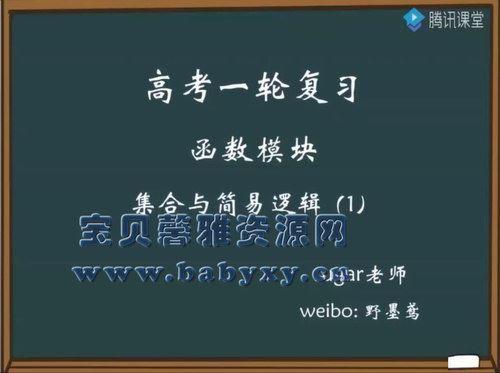 2021高考王梦抒数学一轮复习核心60讲(42.8G高清视频)百度网盘