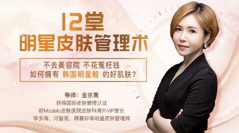 韩式肌肤的秘密:12堂明星皮肤管理术(宝妈福利超清完结打包)百度网盘