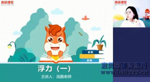 高途2020中考袁媛物理决胜冲刺抢分班(3.21G高清视频)百度网盘