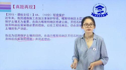 学魁榜2020地理特训课程(主讲:郑珈辰)(超清视频)百度网盘