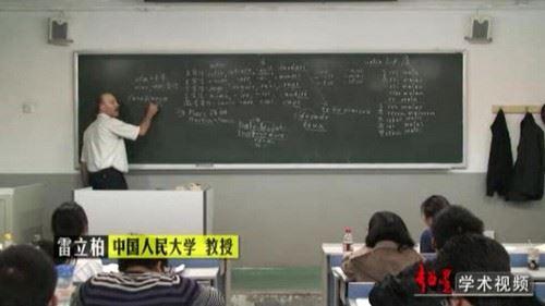 人民大学雷立柏教授拉丁语基础视频教程54讲(5.41G标清视频)百度网盘