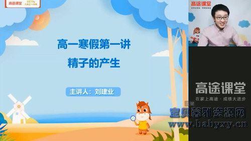 2021高途高一生物刘建业寒假班(1.08G高清视频)百度网盘
