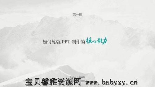 荔枝微课PPT设计思维进阶(1.60G超清视频)百度网盘