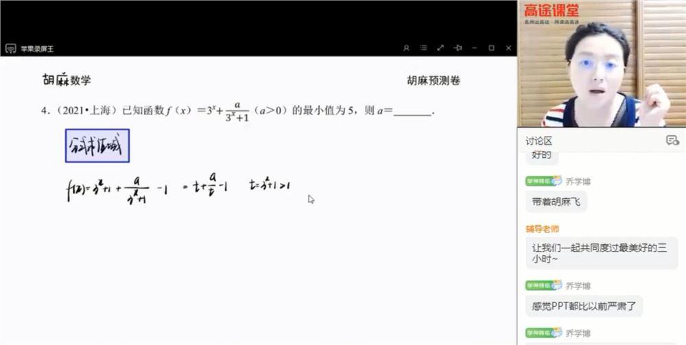 2021高考数学胡金利押题课 (点晴班)(高清视频)百度网盘